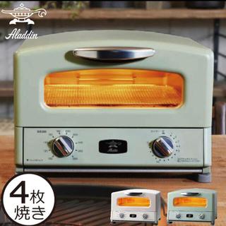 アラジン トースター 4枚焼き グリーン 新品未開封 24時間以内に発送(調理機器)