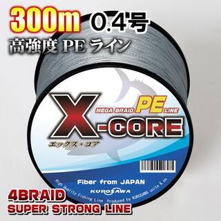 高強度PEラインX-CORE0.4号10lb・300m巻き 灰 グレー!(釣り糸/ライン)