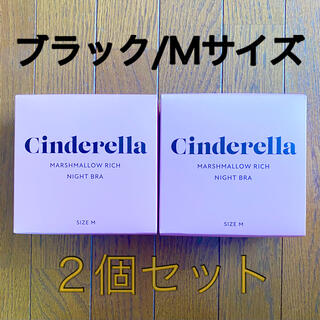 シンデレラ(シンデレラ)の【新品未使用】シンデレラ マシュマロリッチナイトブラ(Mサイズ)×2枚セット(ブラ)