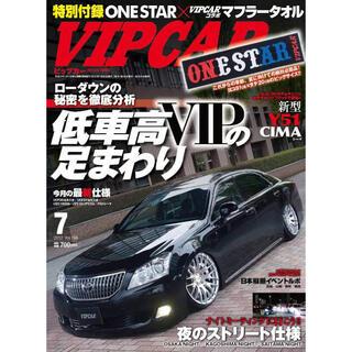 VIPCAR (ビップカー) 7月号 (発売日2012年05月26日)(趣味/スポーツ)