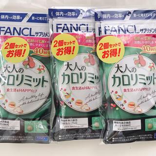 FANCL - 大人のカロリミット (40回分×2袋)×3セット 新品未開封