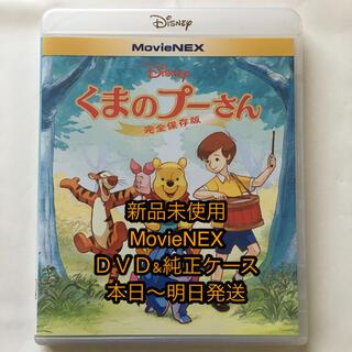 くまのプーさん - 新品未使用 くまのプーさん完全保存版 MovieNEX DVD&純正ケース