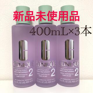 クリニーク(CLINIQUE)の【新品】 クリニーク クラリファイング ローション 2  400mL×3本(化粧水/ローション)