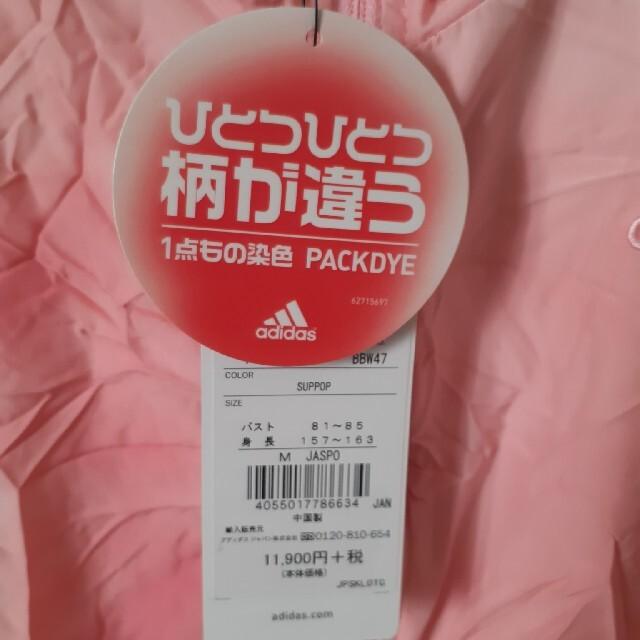 adidas(アディダス)の最終値下 アディダス adidas ウーブンレディースパーカー 絞り染めシワ加工 レディースのジャケット/アウター(ナイロンジャケット)の商品写真