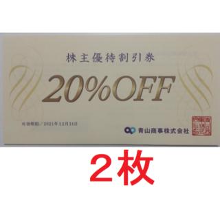アオヤマ(青山)の青山商事 株主優待券 20%OFF 2枚 2021年12月期限 -c(ショッピング)