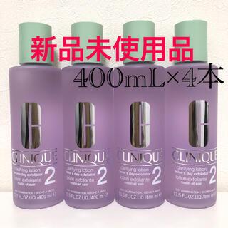 クリニーク(CLINIQUE)の【新品】 クリニーク クラリファイング ローション 2  400mL×4本(化粧水/ローション)