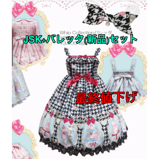 Angelic Pretty - Whip Collection JSK バレッタ 新品 2点セット 黒