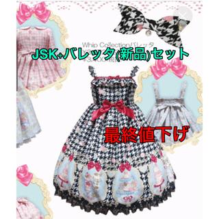 アンジェリックプリティー(Angelic Pretty)のWhip Collection JSK バレッタ (新品) 2点セット 黒(ひざ丈ワンピース)