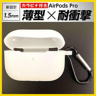 エアポッツプロケース AirPodspro シリコン 保護ケース カバークリアF(ヘッドフォン/イヤフォン)