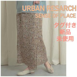 アーバンリサーチ(URBAN RESEARCH)のタグ付き新品未使用 アーバンリサーチ ロングスカート フラワースカート タイト(ロングスカート)