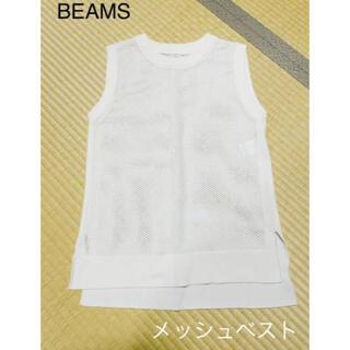 ビームスボーイ(BEAMS BOY)の【美品】BEAMS メッシュベスト(ベスト/ジレ)