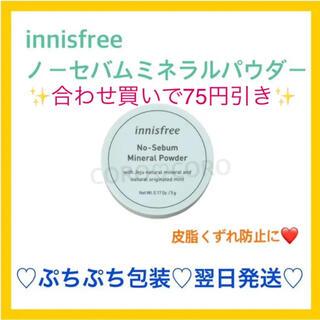 Innisfree - ✨新品未開封✨イニスフリー❤大人気ノーセバムミネラルパウダー❤皮脂崩れ防止にも❤