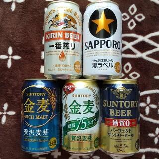サントリー - 生ビール 5本セット サントリー サッポロ キリン