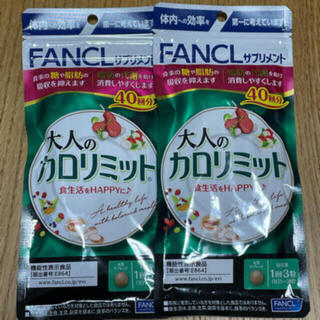 FANCL - 大人のカロリミット40回分×2