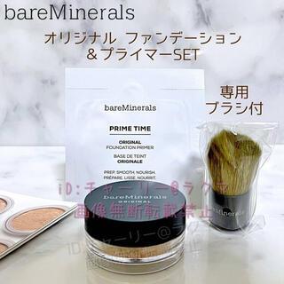 bareMinerals - 【bareMinerals】ベアミネラル オリジナルファンデーション+下地セット