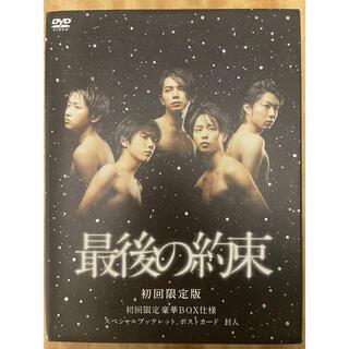 アラシ(嵐)の嵐 最後の約束(初回限定版) DVD(日本映画)
