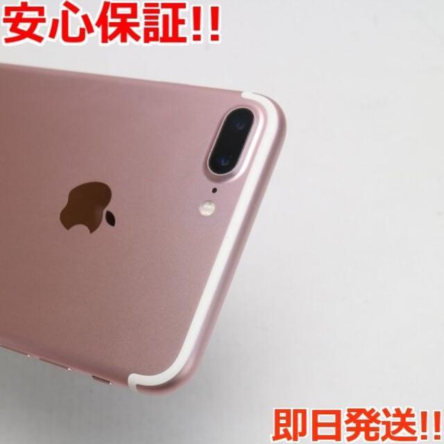 iPhone(アイフォーン)の超美品 SOFTBANK iPhone7 PLUS 32GB ローズゴールド  スマホ/家電/カメラのスマートフォン/携帯電話(スマートフォン本体)の商品写真