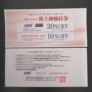 アオキ(AOKI)のAOKI 株主優待券 2枚(ショッピング)