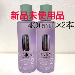 クリニーク(CLINIQUE)の【新品】 クリニーク クラリファイング ローション 2  400mL×2本(化粧水/ローション)