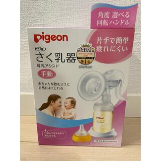 Pigeon - ピジョン 搾乳機