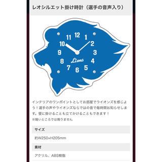 サイタマセイブライオンズ(埼玉西武ライオンズ)の西武ライオンズ ファンクラブ特典 レオシルエット掛け時計(応援グッズ)