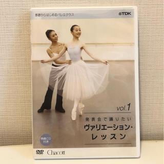 チャコット(CHACOTT)の基礎からはじめるバレエ・クラス シリーズ・発表会で踊りたい ヴァリエーション・レ(趣味/実用)