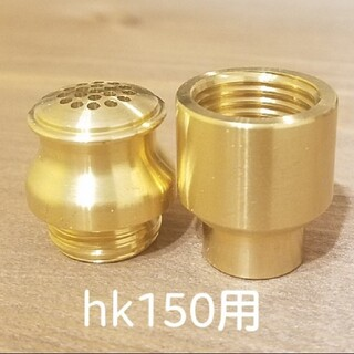 ペトロマックス(Petromax)の【tom様専用】 hk150 ペトロマックス チャンバー ノズル 真鍮削り出し(ライト/ランタン)