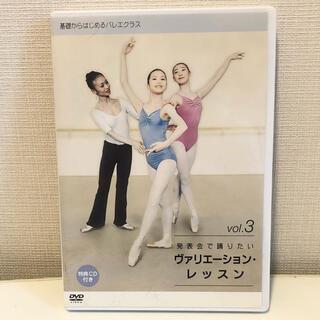 チャコット(CHACOTT)の発表会で踊りたいヴァリエーションレッスン Vol.3 DVD(趣味/実用)