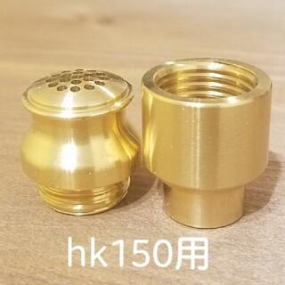 ペトロマックス(Petromax)の【ぐんなん様専用】 hk150 ペトロマックス チャンバー ノズル 真鍮削り出し(ライト/ランタン)