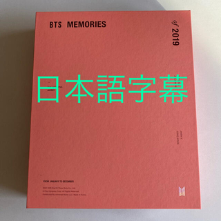 防弾少年団(BTS) - BTS MEMORIES OF 2019 DVD 日本語字幕 数量限定 完売品