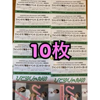 セブンティーン(SEVENTEEN)のSEVENTEEN ひとりじゃない エントリーカード 10枚(K-POP/アジア)