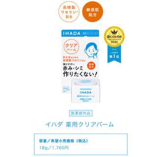 SHISEIDO (資生堂) - イハダ 薬用なめらかバーム 薬用クリアバーム