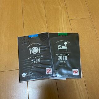 ガッケン(学研)のポケット英語レストランサービス英語 宿泊版(語学/参考書)