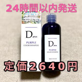 カラーシャンプー dプラス Dplus ディープラス 紫シャンプー ヘアケア