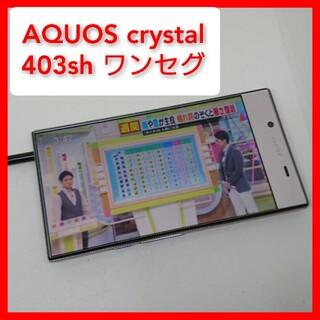 AQUOS - ワンセグ AQUOS CRYSTAL Y2 403SH スマホ Y!mobile
