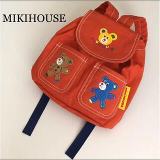 mikihouse - ミキハウス ベビー リュック 鞄 くま MIKIHOUSE ファミリア