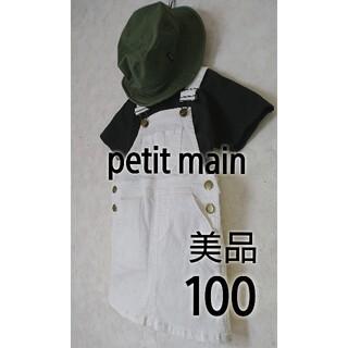 petit main - プティマイン サロペット ジャンパースカート デニム サロペットスカート