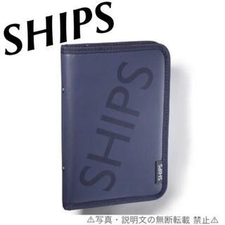シップス(SHIPS)の⭐️新品・限定⭐️【SHIPS シップス】お金が貯まるマルチケース★付録❗️(ポーチ)