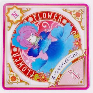 アイカツ(アイカツ!)のアイカツプラネット フラワー オーシャンハイビスカス Lv.4(カード)
