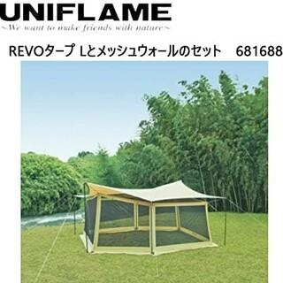 UNIFLAME - UNIFLAME REVOタープL メッシュウォールセット 新品 未開封品