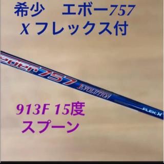 タイトリスト(Titleist)の希少 Speeder Evolution 757 X 付 913F 3W 15度(クラブ)