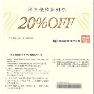 青山商事 株主優待割引券 20%割引券 1枚 有効期限:21.11.30(ショッピング)