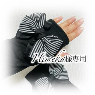 ☆H imeka様専用☆5点以上のため特別割引♡(手袋)
