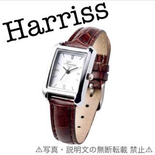ハリス(Harriss)の⭐️新品⭐️【Harriss】上品アクセサリーウォッチ★付録❗️(腕時計)