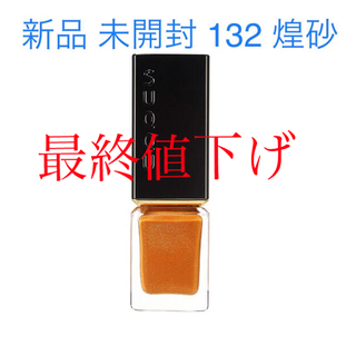 SUQQU - 【新品未開封】SUQQU ネイル カラー ポリッシュ 132 煌砂