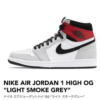 ナイキ(NIKE)の新品未使用 Nike AIR JORDAN1 ライトスモークグレー 29.0(スニーカー)