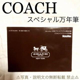 コーチ(COACH)の⭐️新品⭐️【COACH コーチ】万年筆・カートリッジ 2本★付録❗️(ペン/マーカー)