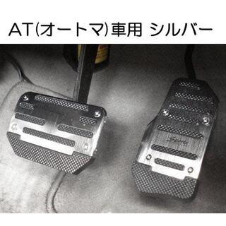 足元をドレスアップ! AT車用 ペダルカバー シルバー 2個セット 汎用