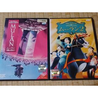 Disney - ムーラン 1 & 2 レンタル落ちDVD 2枚セット Disny ディズニー