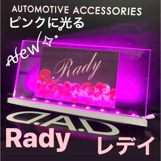 新作 rady レディ × ハローキティ コラボ ピンクに光るアクリルプレート